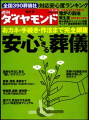 葬祭流儀 掲載【2012年12月号】